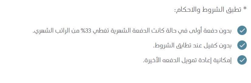 شروط عروض عبد اللطيف جميل